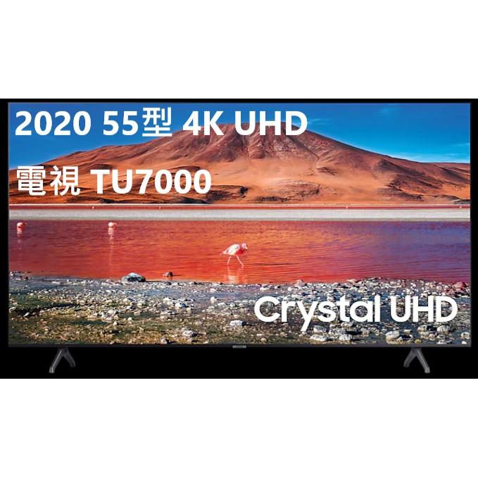 三星 SAMSUNG  55型 4K電視 55TU7000 2020年式