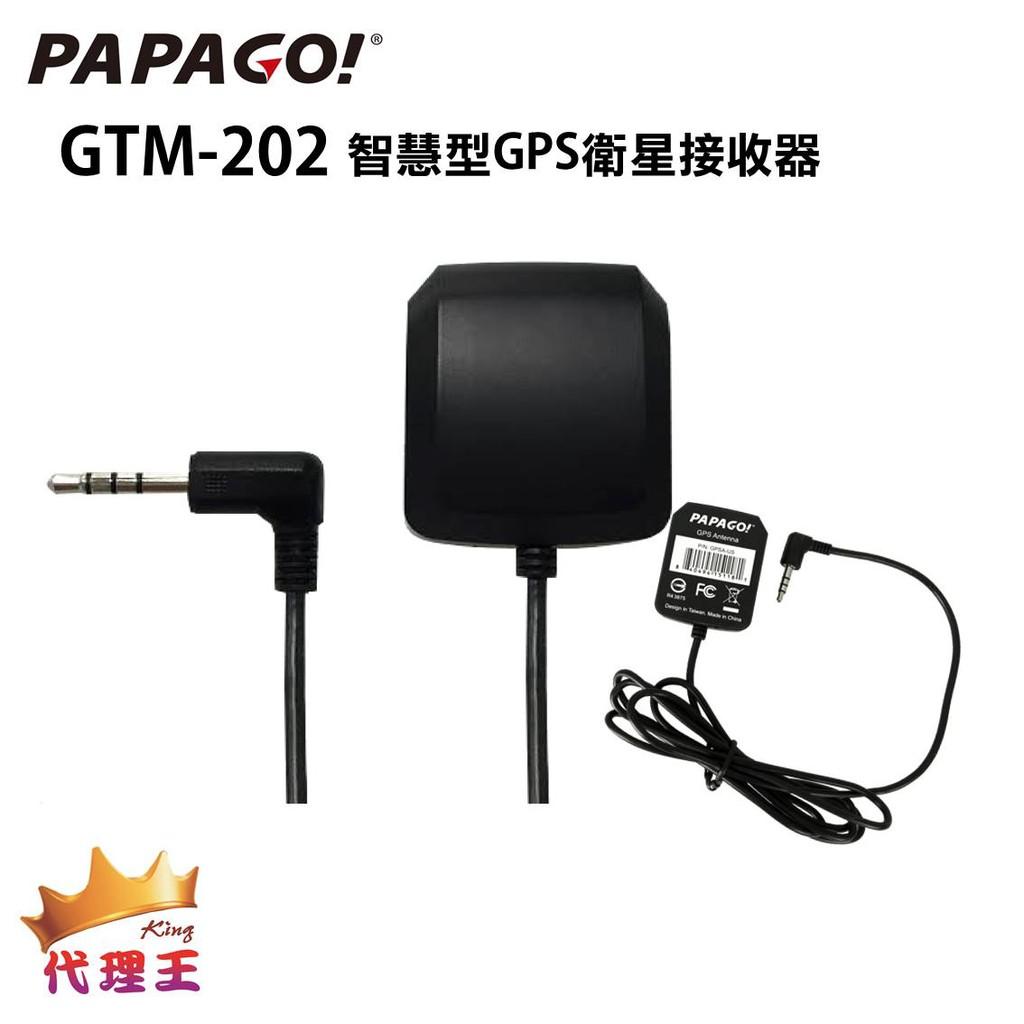 PAPAGO GTM 202 GPS 接收器 支援多款 GoSafe 系列 行車紀錄器 固定式測速照相提醒