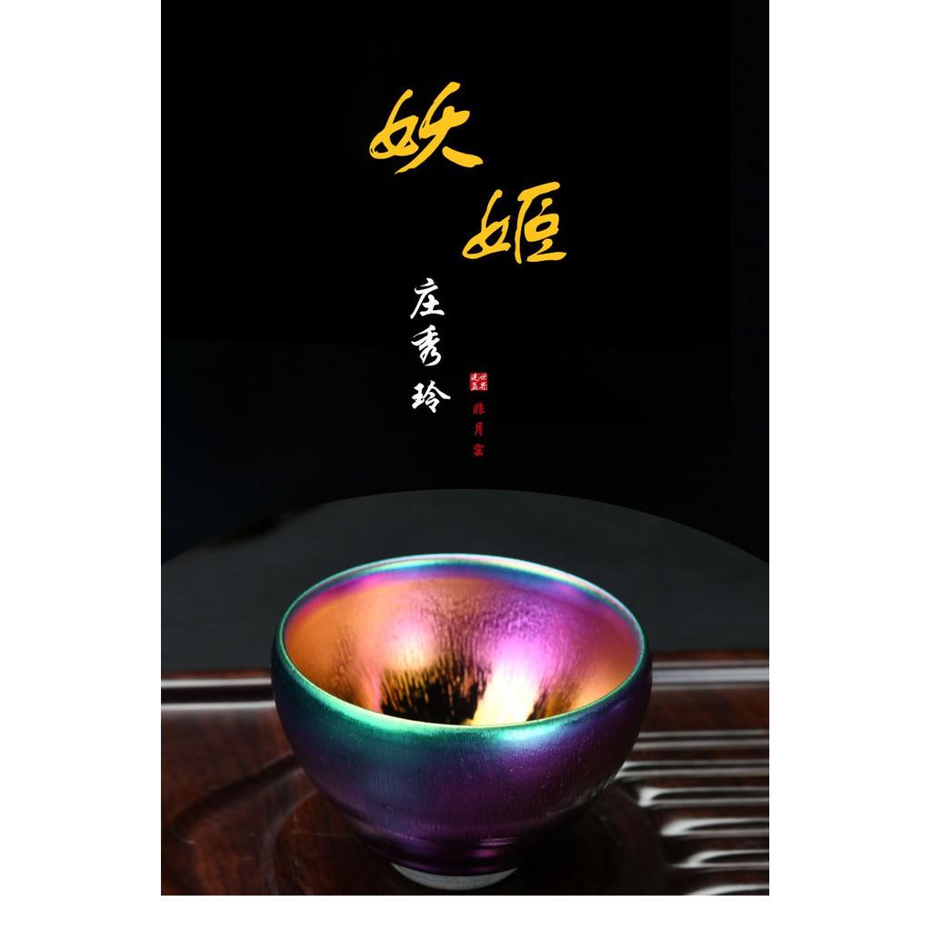 七彩妖姬孔雀媚姬閒盞妖記曜變功夫茶杯流云盞品茗主人杯