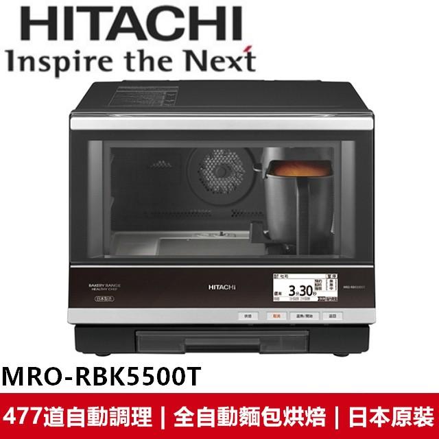 日立HITACHI 日本原裝 33L過熱水蒸氣烘烤微波爐 MRO-RBK5500T
