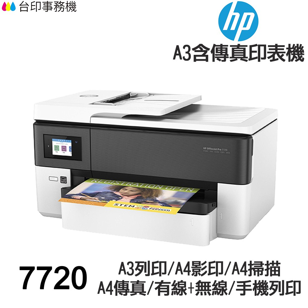 HP 7720 A3傳真多功能印表機 《噴墨》