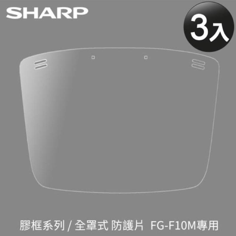 【SHARP夏普】《三入組防護片補充包》奈米蛾眼科技防護面罩