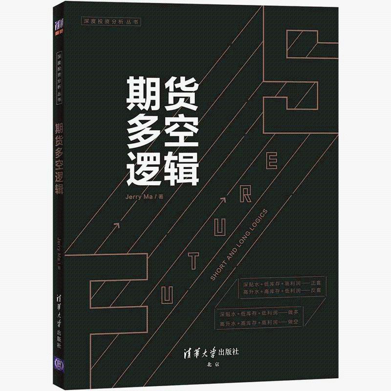 期貨多空邏輯 期貨基礎知識入門期貨交易策略與投資市場技術分析