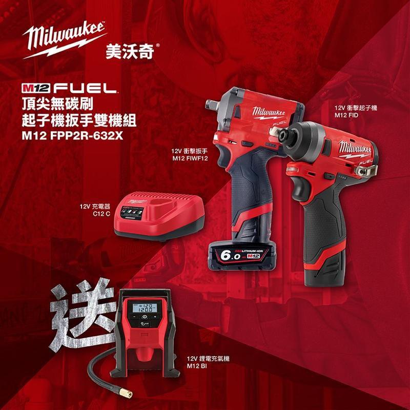 米沃奇 美沃奇 Milwaukee M12 FPP2R-632X 12V鋰電無碳刷 起子機扳手雙機組