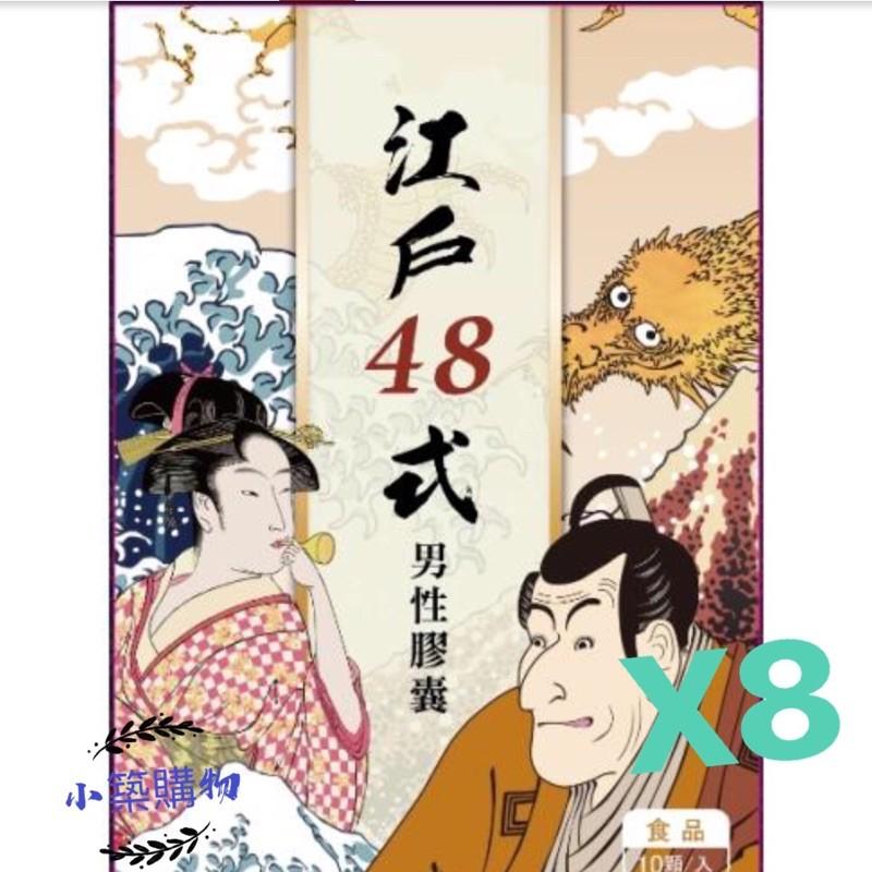 ♌️小築購物♌️江戶48式男性雄鋒強身健體組