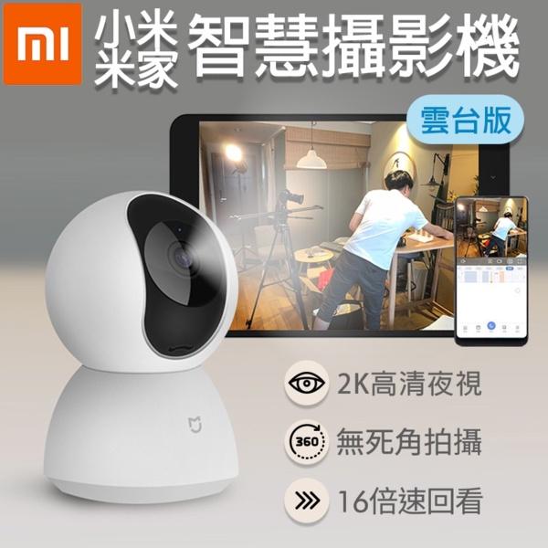 【小米】米家 智能 攝像頭1080P雲台版360°攝影機夜視無線網絡監視器wifi全景2K高清連手機遠程寵物室內外通用壹
