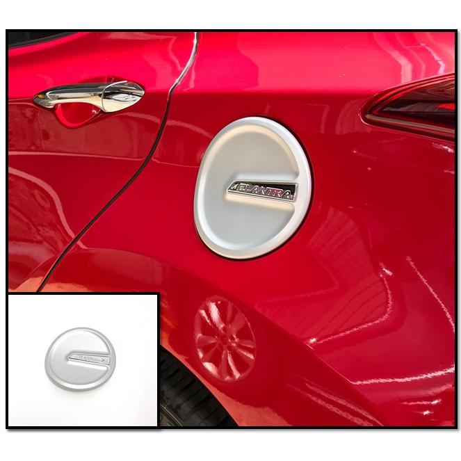 圓夢工廠 Hyundai 現代 Elantra 2012~2015 超質感 改裝 烤漆銀 油箱蓋飾貼 同原廠款式