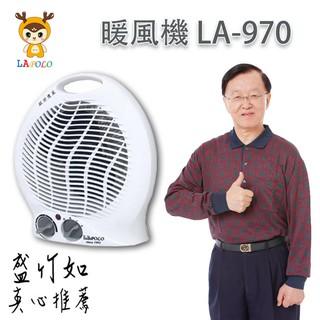 大象生活館【LAPOLO】冷暖兩用電暖器 LA-970 戶外 露營 寵物取暖 臥室皆可使用 冷風機/ 熱風機/ 藍普諾暖風機 新北市