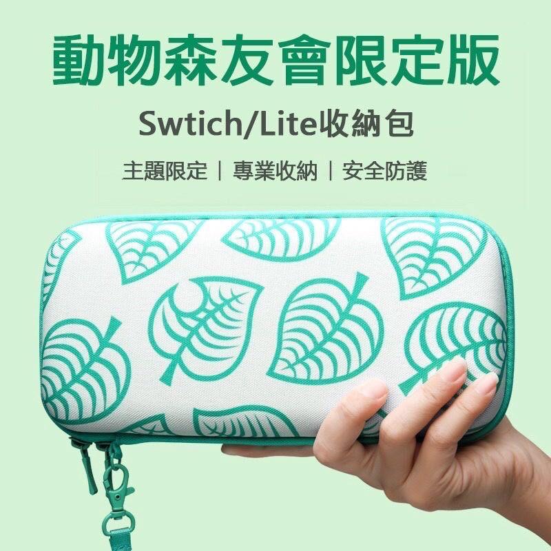 動物之森NS 任天堂 Switch Lite 動物森友會 Switch 防震保護包 手提防震包 收納包 保護包 遊戲機包