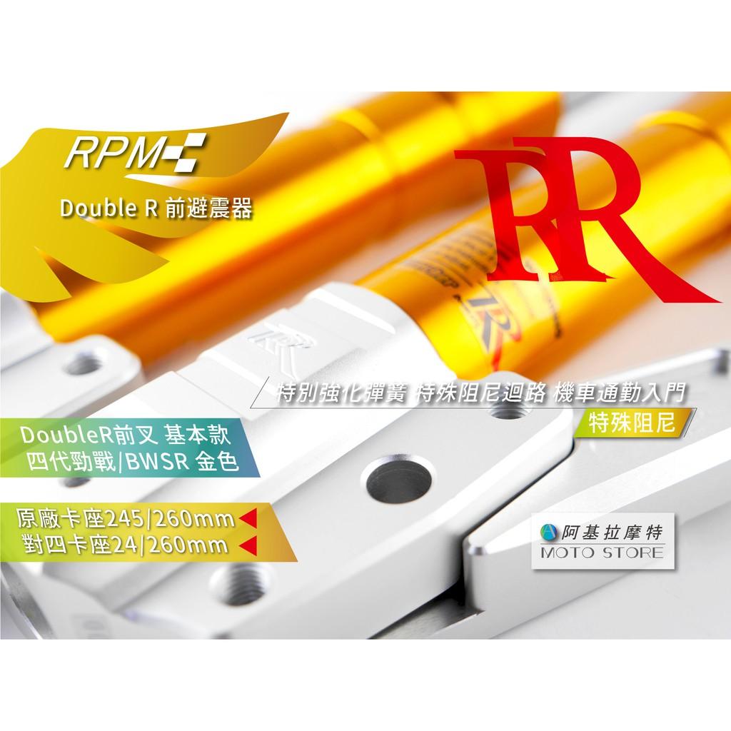 RPM Double R 基本款 前叉 前避震 33芯 四代戰 四代勁戰 BWSR BWS RR 強化彈簧 金色
