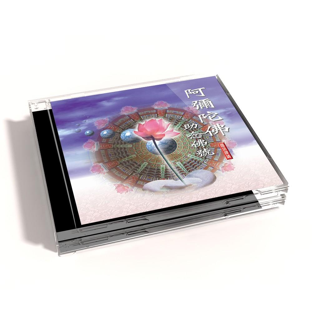 【新韻傳音】阿彌陀佛助念佛號 佛教國語課誦CD - 圓光佛學院眾法師恭誦 MSPCD-88025