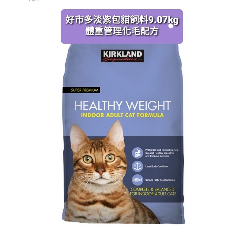 【現貨代購】好市多淡紫包貓飼料體重管理化毛9.07公斤
