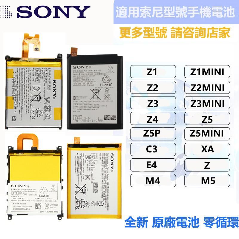 原廠索尼電池 有現貨 Sony Xperia Z Z1 Z2 Z3 Z4 Z5 Z5P C3 XA M5 附送拆機工具