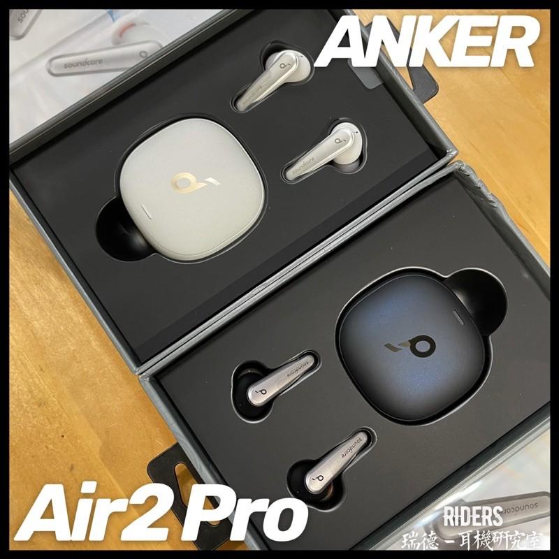 ※瑞德※ 現貨ANKER Soundcore Liberty Air 2 pro 藍芽耳機 降噪耳機 Air2 2Pro