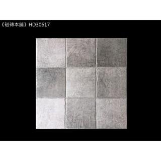 《磁磚本舖》HD30617 30*30CM 九宮格灰色 止滑地磚 廁所 騎樓 地壁可用 復古磚