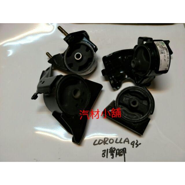 汽材小舖 台灣新品 COROLLA 93- 引擎腳  引擎三點 手排一台份1600元
