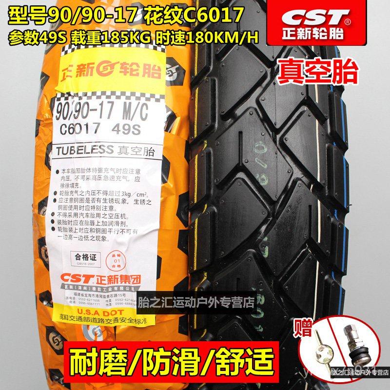 超實耐用/騎行無憂/飛馳/正新輪胎摩托車外胎90/90/100/110/120/130/140/70/80-17真空胎