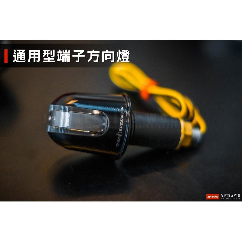 《新展車業》現貨 通用型端子方向燈 端子方向燈 端子 平衡端子 方向燈 CB650R CBR650 CB300R