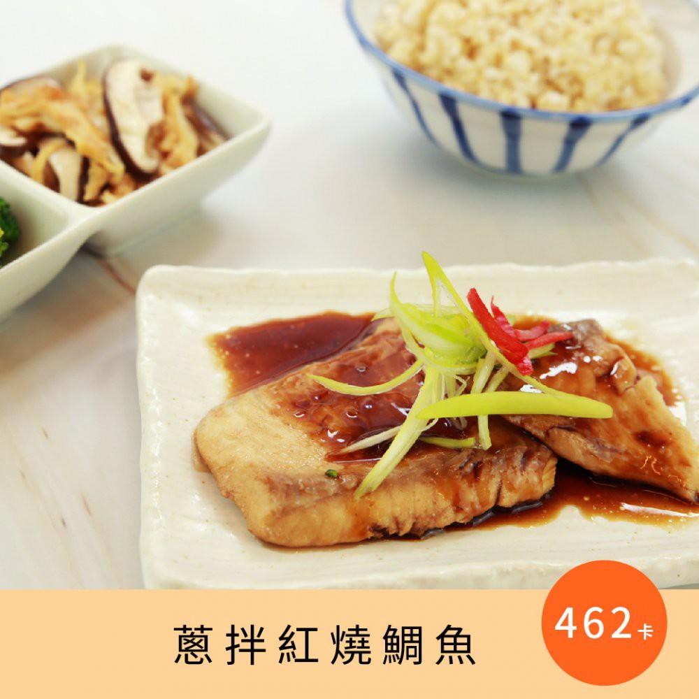 [原味時代]蔥拌紅燒鯛魚3份 少油少鹽 加熱即食 飲食 輕卡 窈窕