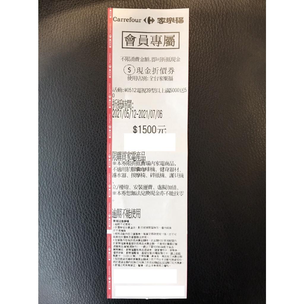 2021 家樂福 家電產品 1500元 抵用券 現金折價券 8折出售 非 即享券