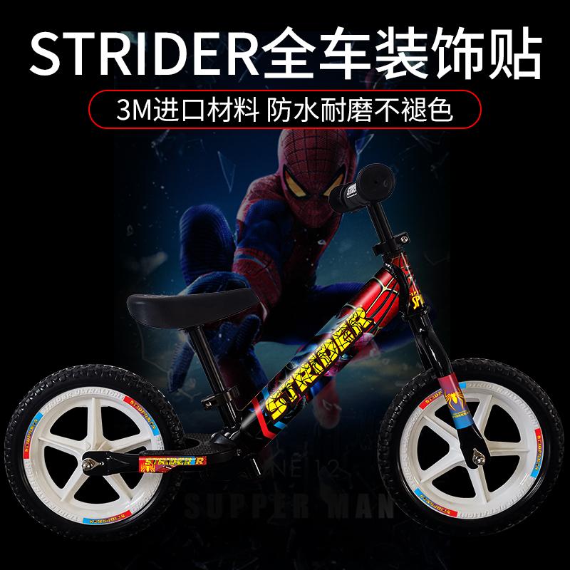 適用strider兒童平衡車貼紙滑步車改色貼紙裝飾卡通個性改裝防水