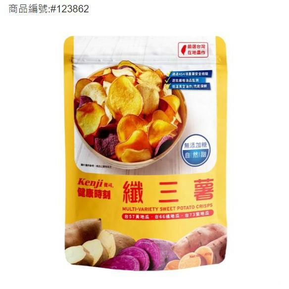 薯片 地瓜餅 健司纖三薯脆片 400公克 地瓜脆片 黃地瓜 橘地瓜 紫地瓜 好市多 COSTCO 【RA1167】