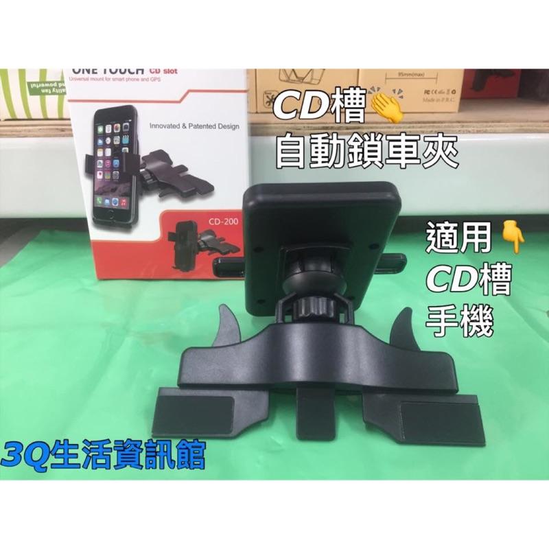 3Qlife-汽車CD孔車架