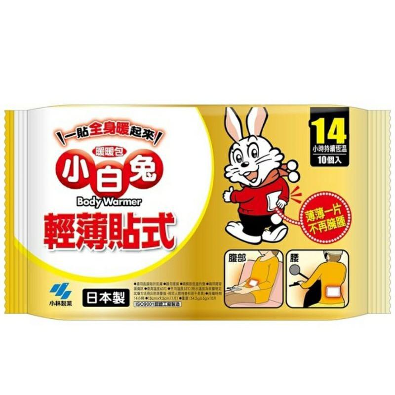 好市多 小白兔 貼式 暖暖包 14小時 14hr