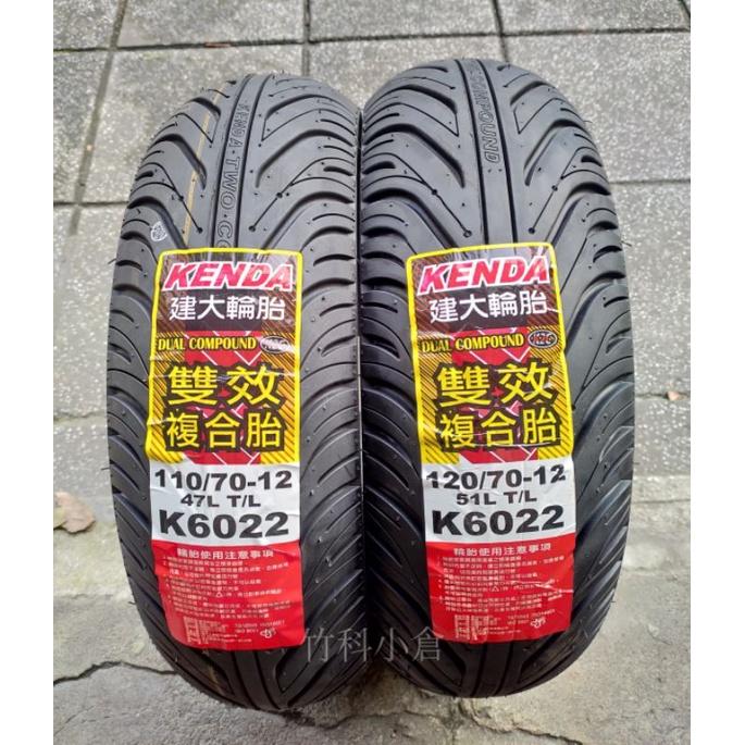 竹科小倉 建大 K6022 輪胎 複合胎 110/70-12 120/70-12 130/70-12 100/90-10