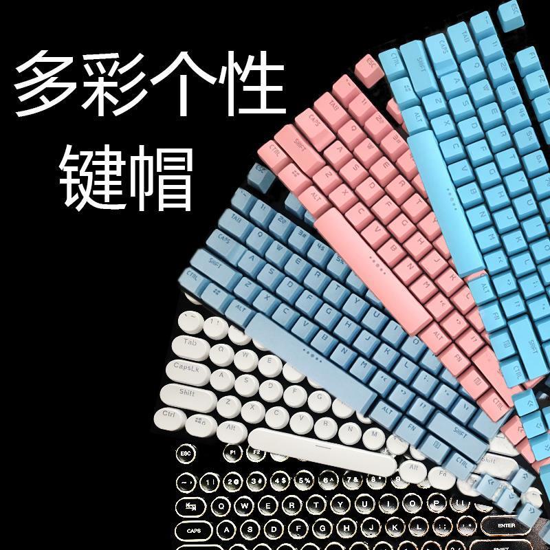 限時免運鍵盤鍵帽機械鍵盤鍵帽粉藍色雙色注塑透光蒸汽朋克圓形復古個性