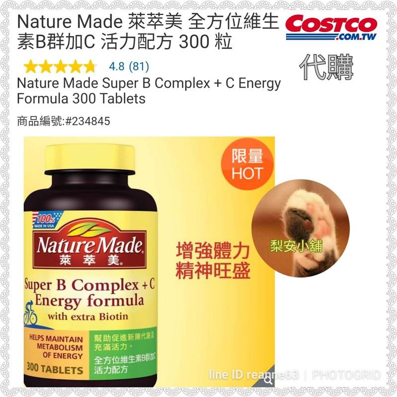 Nature Made 萊萃美 全方位維生素B群加C 活力配方 300 粒 Costco 好市多 B C B群 B加C