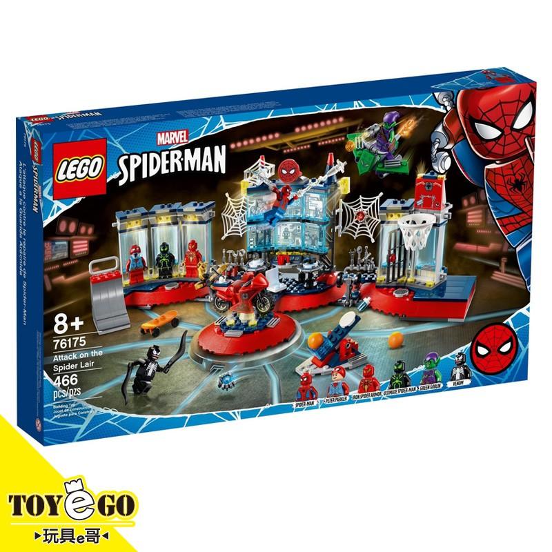 樂高LEGO SUPER HEROES 超級英雄 蜘蛛巢穴攻擊 玩具e哥 76175
