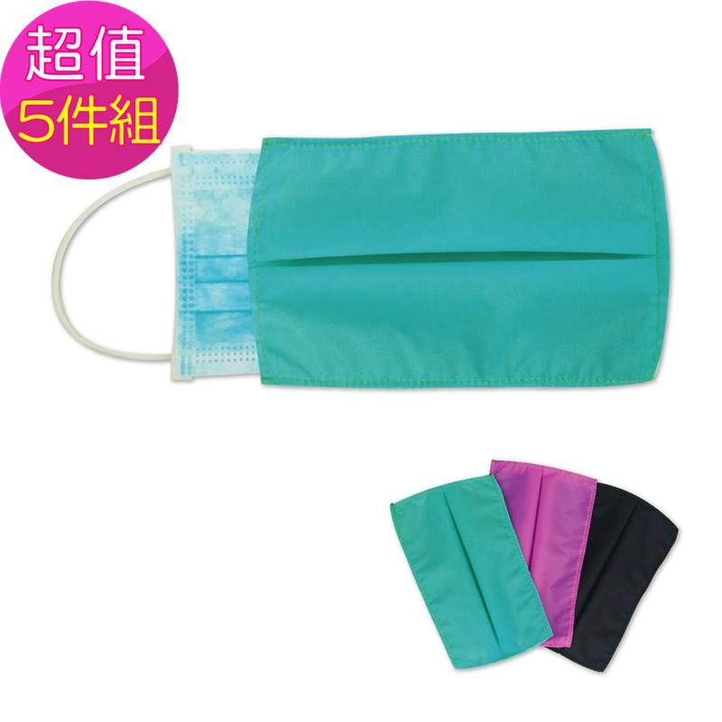 MI MI LEO台灣製頂級超潑水防護口罩套-超值五件組
