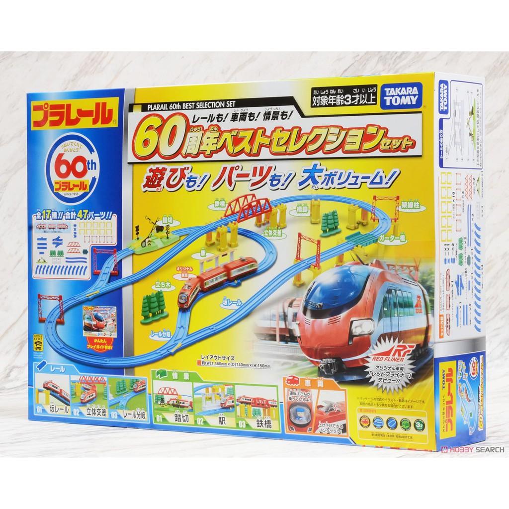【柒頭富玩具店】「芃芃玩具」PLARAIL SPEEDJET 精選火車套組 多美鐵道王國 火車軌道 60周年精選火車