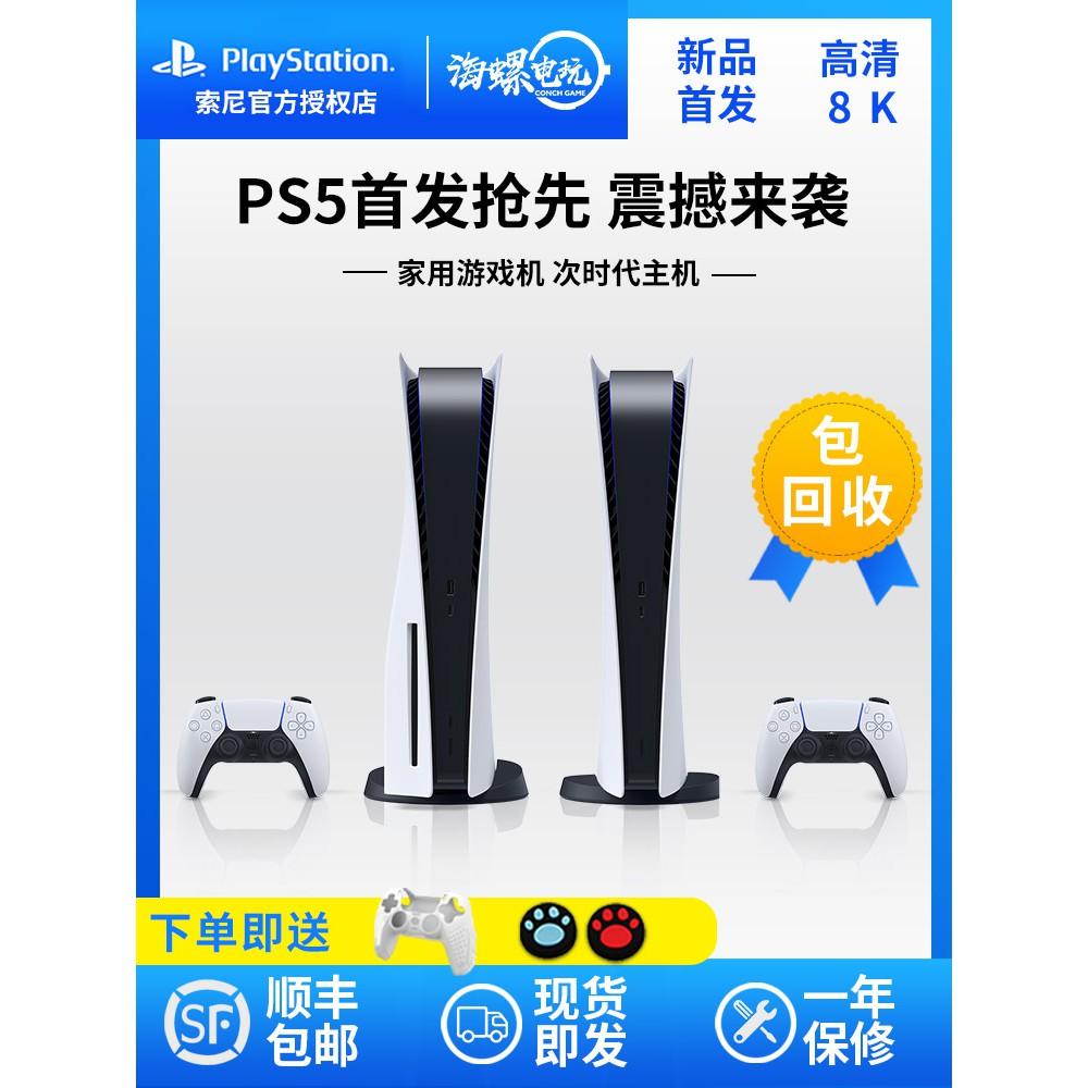 索尼PS5二手主機 PlayStation電視遊戲機 超高清藍光8K港版 現貨