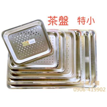《設備帝國》蝴蝶牌茶盤上層 特小茶盤  正304不鏽鋼 滴水盤  漏盤 台灣製造
