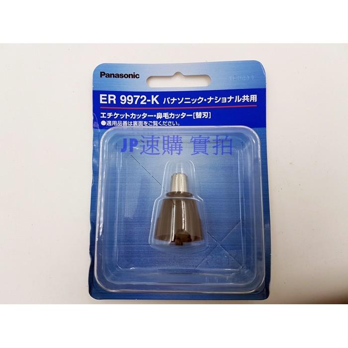 日本 國際牌 Panasonic 鼻毛器 ER-GN11、ER-GN31、ER-GN51 替刀 (型號 ER9972 )
