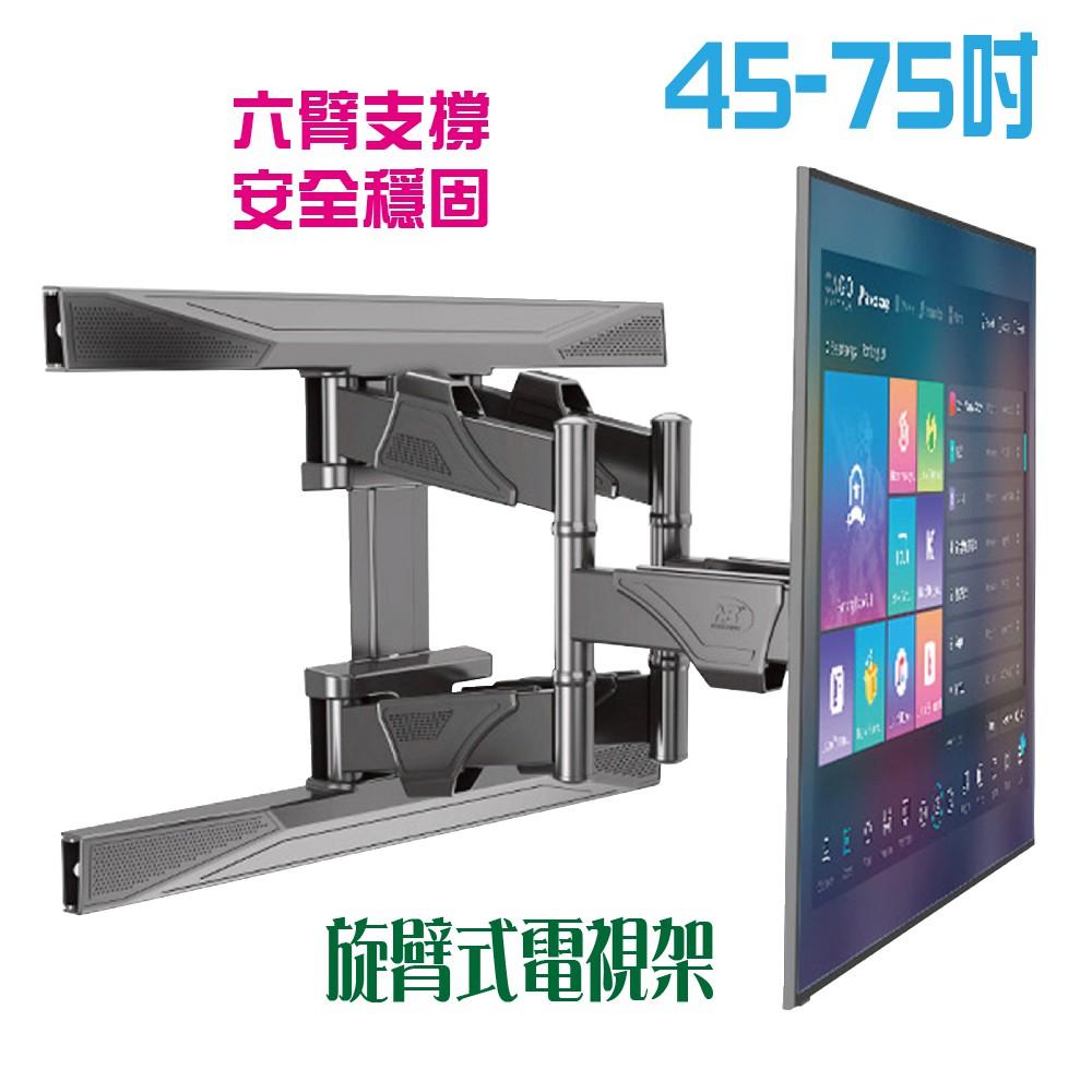 【特價中】45-75吋大型壁掛架 雙手臂電視壁掛架 電視手臂支架(NB-P5/DF5/P757/NB-P7/DF7)
