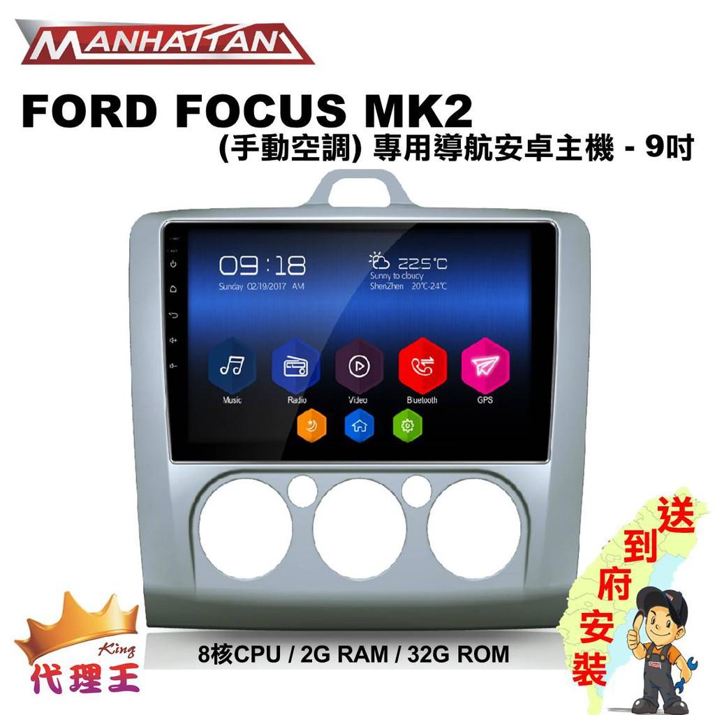 【送到府安裝】安卓主機 FORD FOCUS MK2 手動空調 專用 9吋 內建PAPAGO導航 多功能影音車機