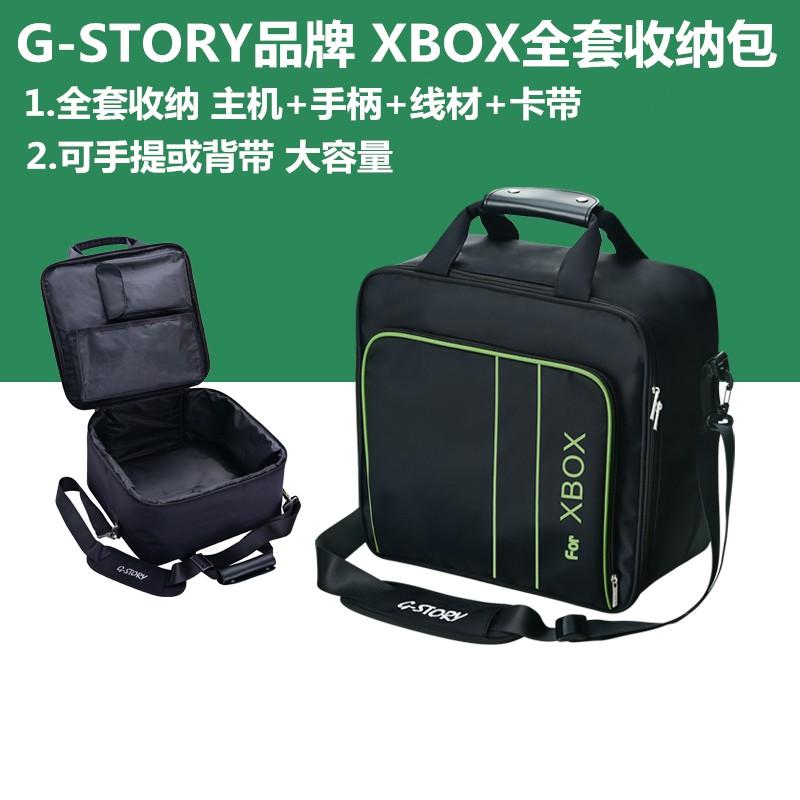 G-STORY原裝xbox主機收納包series x保護包單肩手提旅行包 配件