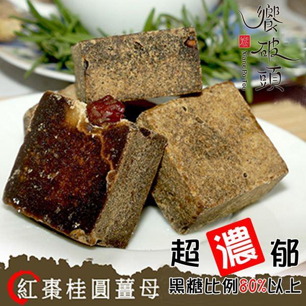 《饗破頭》養氣黑糖塊-紅棗桂圓薑母黑糖(四合一)(315g/包,共兩包)