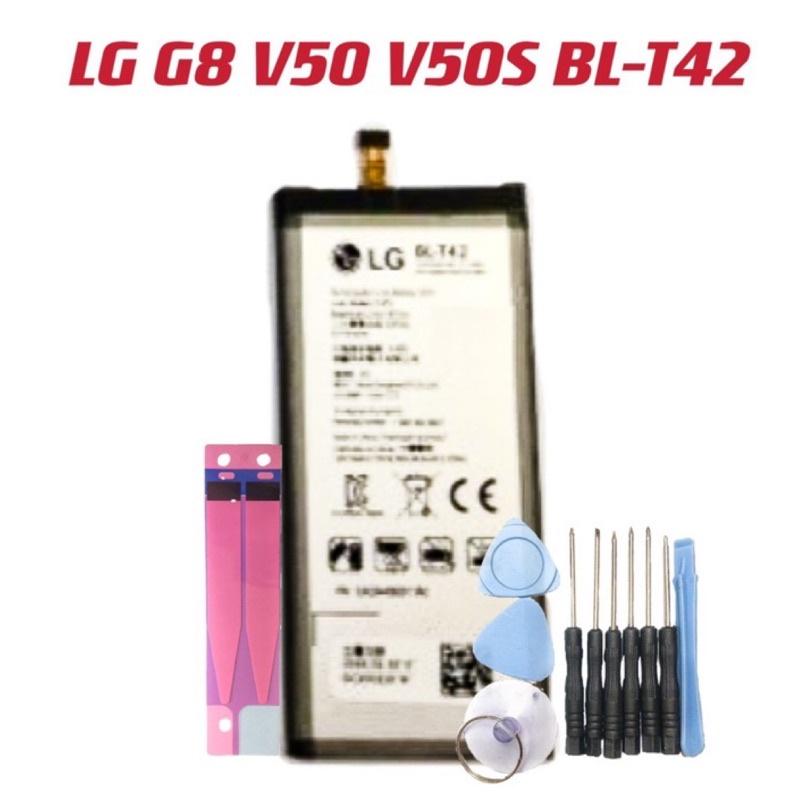 送10件組工具 LG G8 V50 V50S 電池 全新 BL-T42 現貨