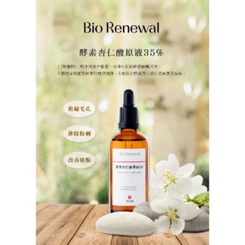 Bio Renewal 酵素 杏仁酸原液35% 正公司貨  毛孔 斑點 粉刺
