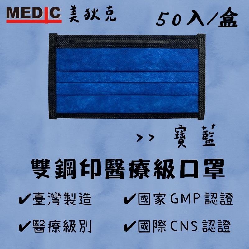 🔥現貨24小時內火速出貨🔥[美狄克成人醫用口罩]寶藍50入台灣製雙鋼印 醫療口罩 (CNS.GMP雙重認證)