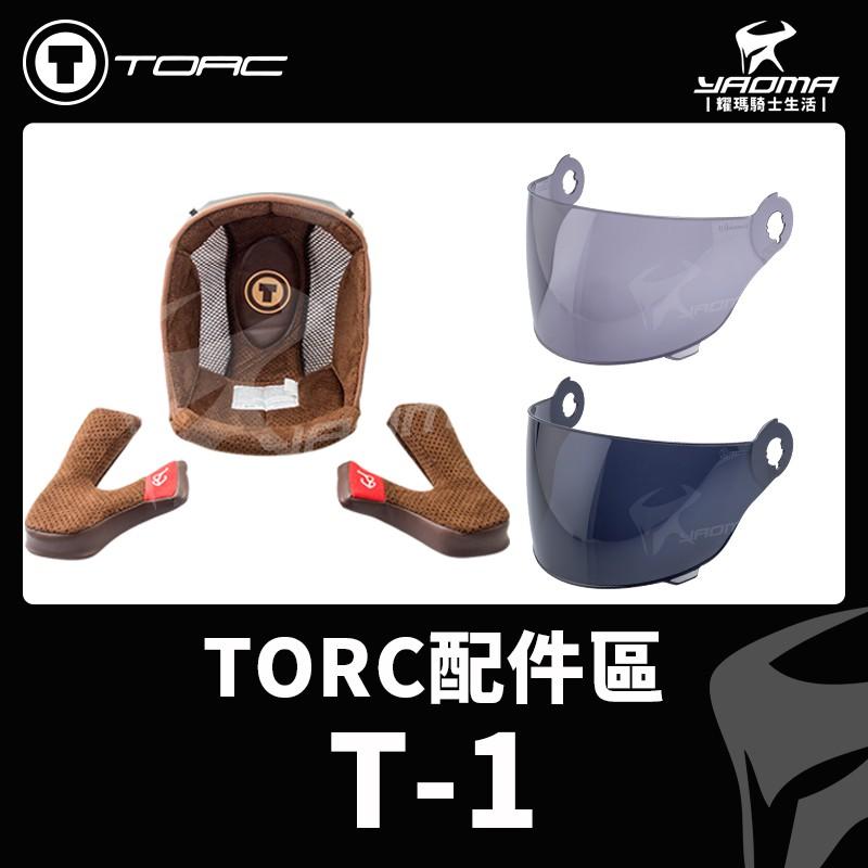 TORC 安全帽 T-1 原廠配件 鏡片 淺墨鏡片 深墨鏡片 頭頂內襯 兩頰內襯 內襯組 T1 耀瑪騎士生活機車部品