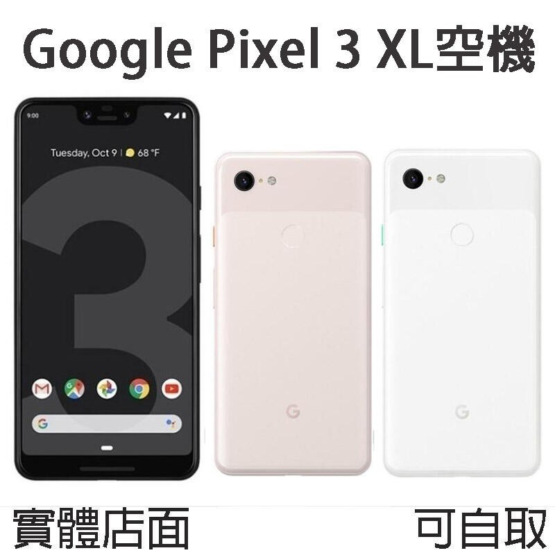 Google Pixel3 XL 6.3吋螢幕 128G 64G 谷歌三代 福利品