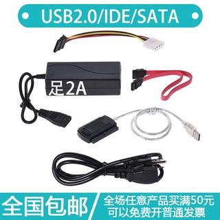 SATA IDE 轉 USB 易驅線 固態/ 機械硬盤 2.5 3.5寸 多功能轉換器