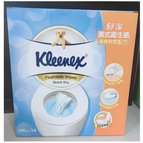 慶仔 新包裝 舒潔濕式衛生紙 濕紙巾 46抽 x14包