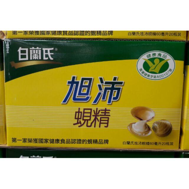 Costco代購 Brand's 白蘭氏 旭沛蜆精 60毫升*20瓶