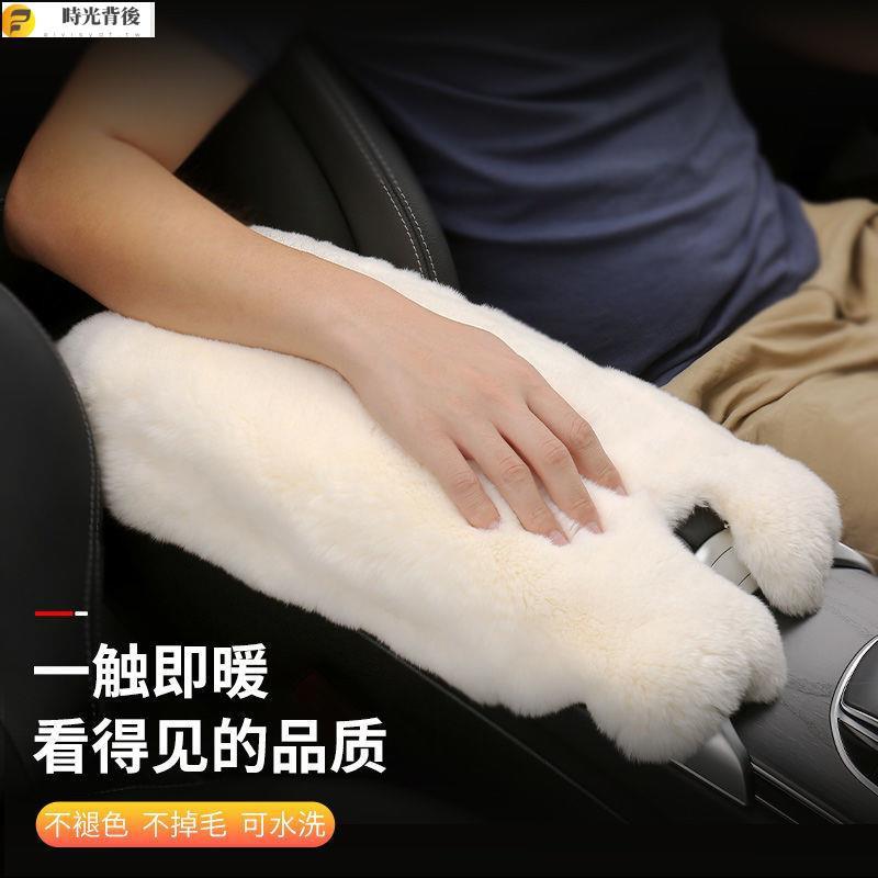 汽車扶手箱墊套中控中央真懶兔毛扶手墊大眾寶馬奧迪奔馳扶手箱墊